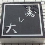 寿司大 - 外観写真: