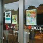 森のマルシェ - お店の入り口(^^)d