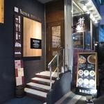 京橋 banco -