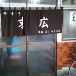 末広 - 末広@新庄 入口