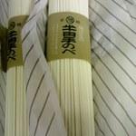 竹田製粉麺工場 - 綺麗な色つや♪