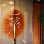 えさき - 暖簾と紋