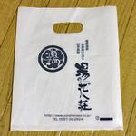 割烹旅館 湯の花荘 - プラスチック製の手提げ袋(2016年8月)