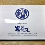 割烹旅館 湯の花荘 - 土産にいただいた「ちりめん山椒」(2016年8月)