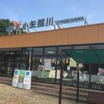 小矢部川サービスエリア 下り線 レストラン - 北陸道下りです