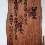 ラーメン四天王 -