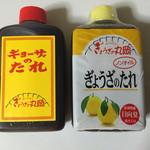 ぎょうざの丸岡 - 料理写真:ぎょうざのタレ=76円 日向夏タレ=123円