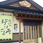 55050317 - 店入口