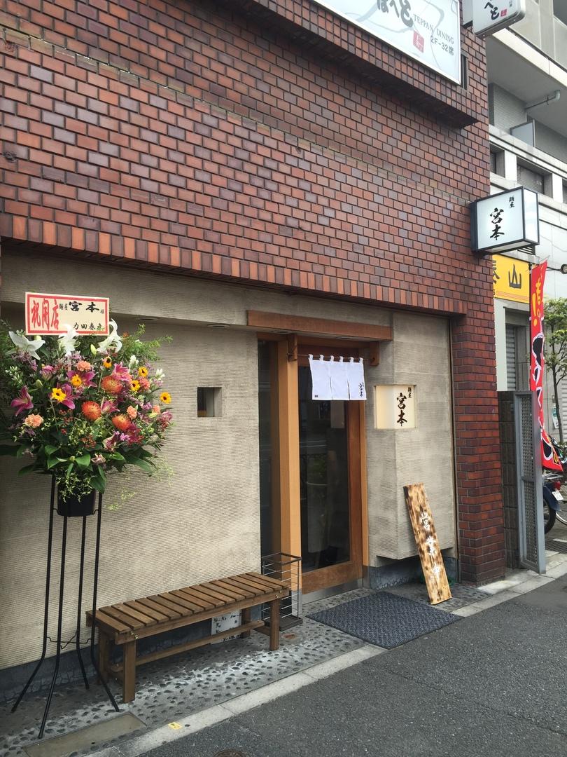 麺屋 宮本