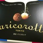 東京ショコラトリー 羽田空港店 -