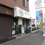 横浜とんかつ豚2 -