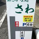 おさかな処 さわ - 駐車場案内(2016/08/17撮影)