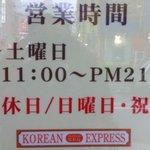 KOREAN EXPRESS -