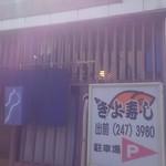 きよ寿司 - 入口