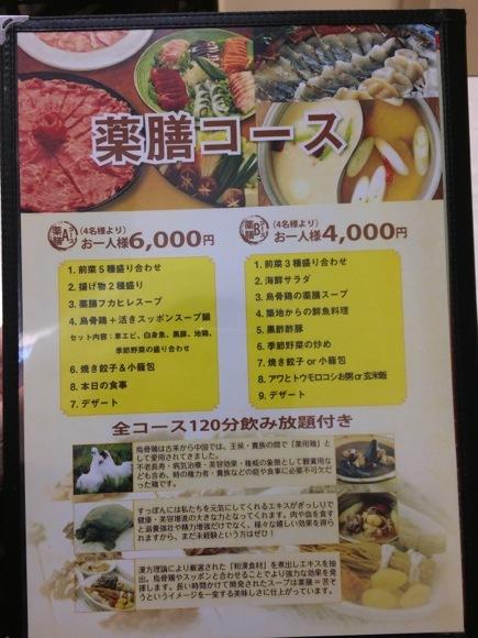 中華薬膳料理 龍盛