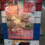 ロータス エイジア - 学大東口商店街すすみ、左手立ち食い蕎麦かしわやの角に看板あります。