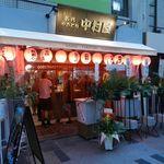 中村屋 - この日は開店初日、祝い花は開店時間前には無くなっていました(笑)