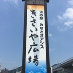 55065681 - 道の駅 うわじまきさいや広場