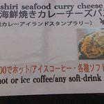 tsuki cafe  - メニューその2