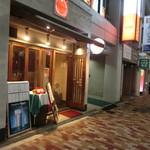 キッチン アンド バー・プラネット - 東五反田にございます