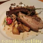 セロニカ - オーストラリア産仔羊のロースト香草風味(2160円)も美味しい!