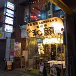 55074311 - 1階は「和顔」という焼酎居酒屋。2階がスープカレーの「吉柳」だが、ぱっと見では分かりにくい