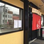 翠明庵  - 店舗周り駐車場ございます。