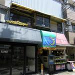 カフェバリチャンプル - 高円寺 インドネシア料理 カフェ バリチャンプル