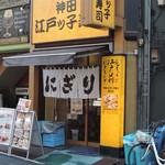 神田江戸ッ子寿司 - ガード側のお店の入口