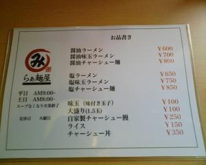 らぁ麺屋まるみ name=