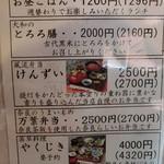 55081075 - メニュー