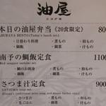 55081505 - 南予の鯛飯定食にしましょう