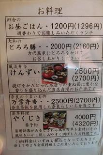 田舎料理 草ノ戸 - メニュー