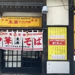 55083627 - 昭和十三年創業の暖簾!