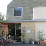 三和珈琲館 - お店は国道202号線、唐津街道沿いにあります。