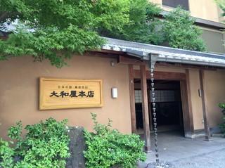 大和屋本店 - 宿の正面玄関・・・風格と気品を感じます。