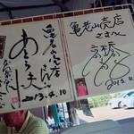 亀老山売店 -