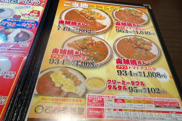 CoCo壱番屋 長野中御所店 name=