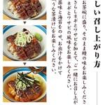 ひつまぶし名古屋 備長 - 美味しい召し上がり方