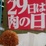 多喜万精肉店 - 今日は肉の日では有りません!