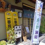 長津寿司店 -