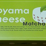 パティシエ エス コヤマ - koyama cheese Matcha