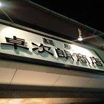 麺屋 卓次朗商店 -