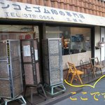 トンガコーヒー - 道路から見たところ ハンコ屋さんの一角です