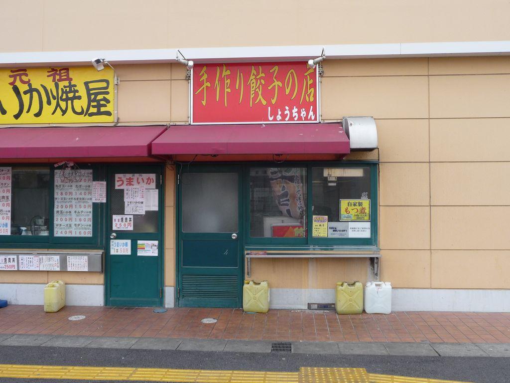 手作り餃子の店 しょうちゃん 八幡宿駅前店