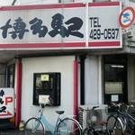 博多ラーメン 博多駅 -
