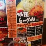 55100332 - 麺ヒュー2