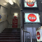 ガスト - パチンコ店の2階です