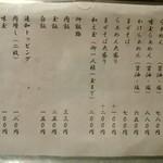 らぁめん家 有坂 - 【2016.8.22(月)】メニュー