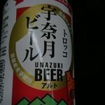 宇奈月麦酒館 -